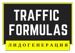 logo_traffic-formula.ru