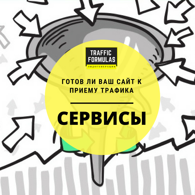 service_traffic-formula.ru