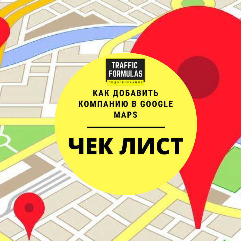 google_maps_traffic-formula.ru