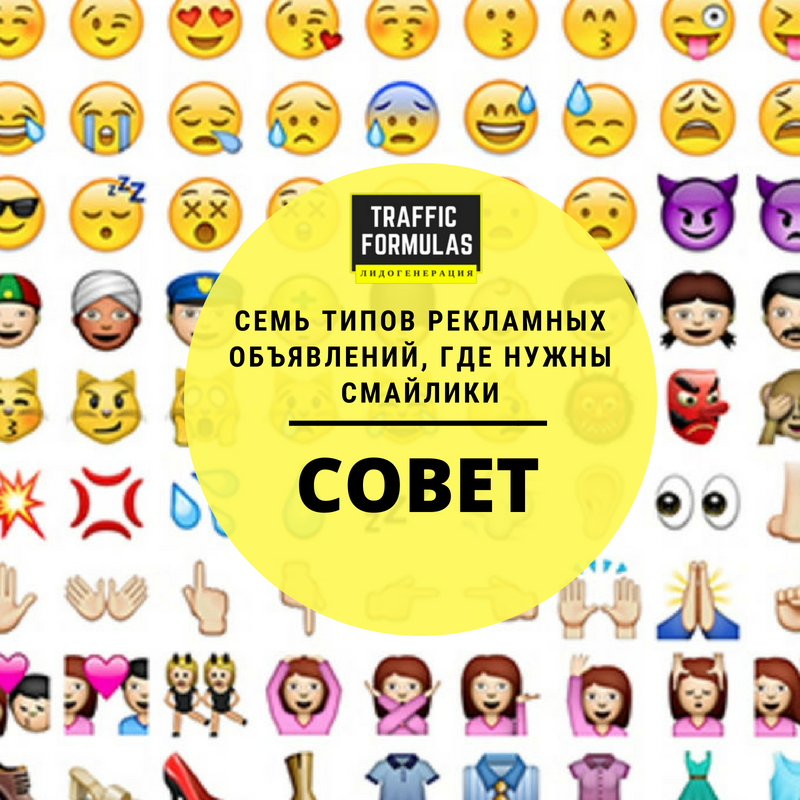 7tipov_traffic-formula.ru