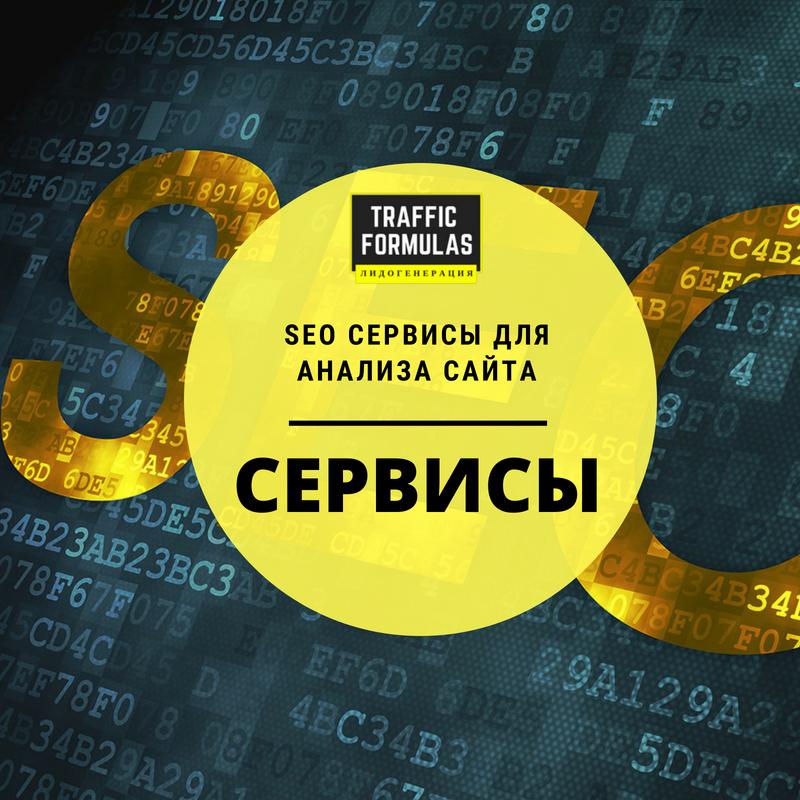 seo_traffic-formula.ru
