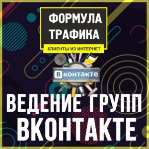 trafficformulas_vk