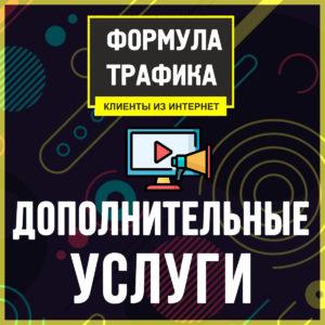 Trafficformulas_uslugi