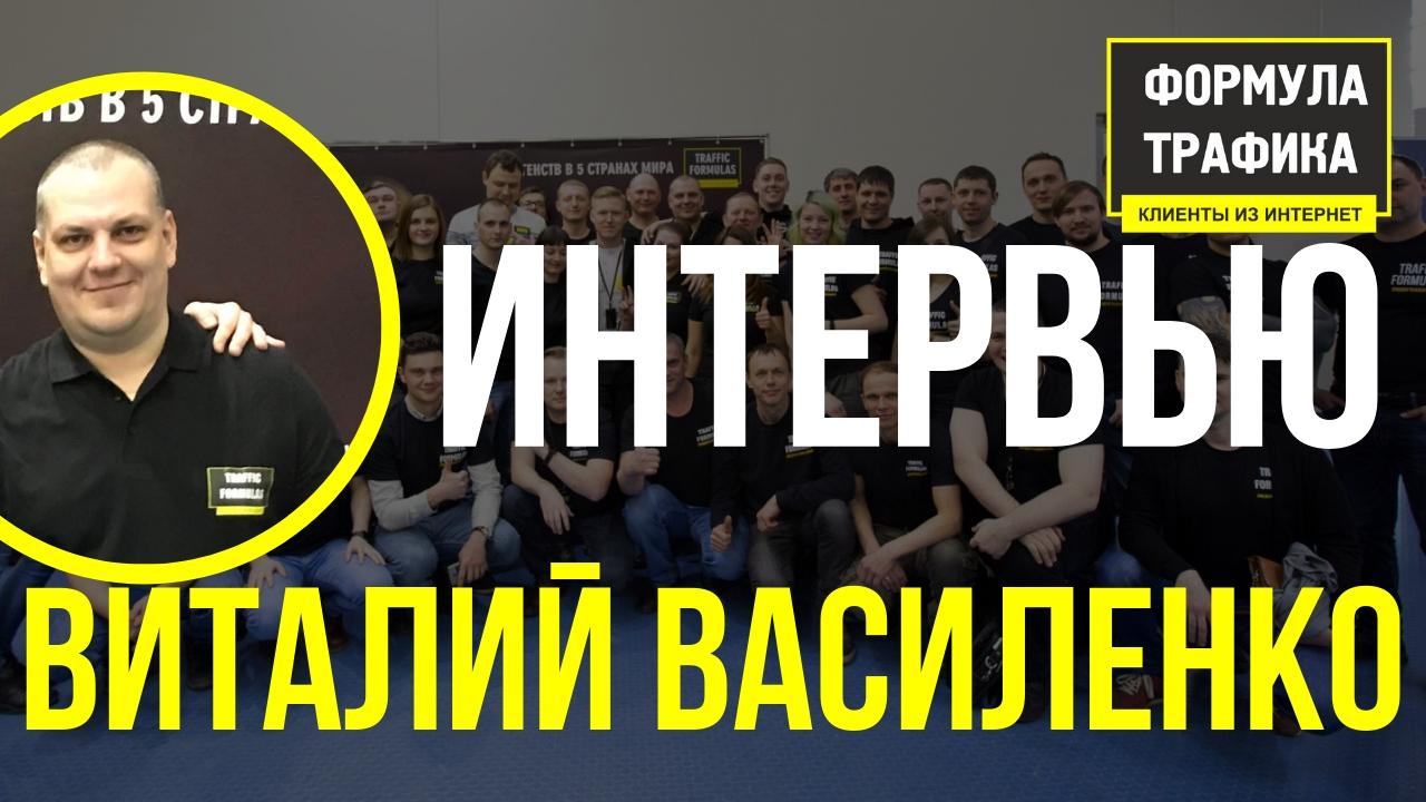 traffic_formula.ru_vasilenka