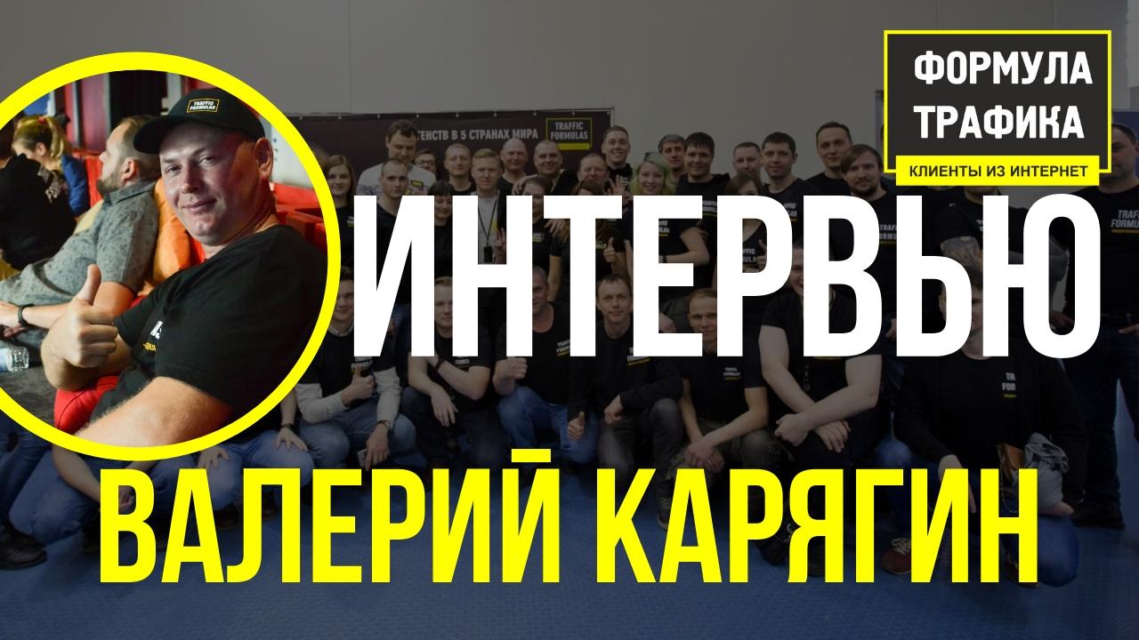 Интервью Формула Трафика Валерий Карягин