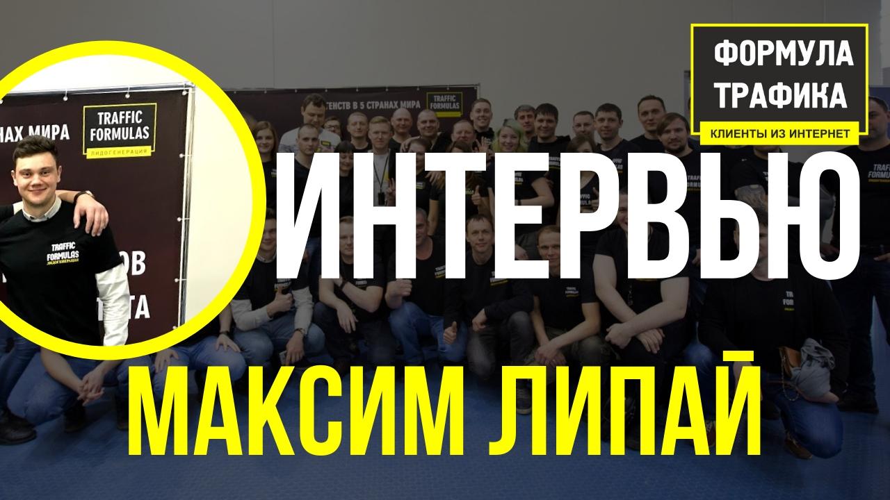 Интервью Формула Трафика Максим Липай