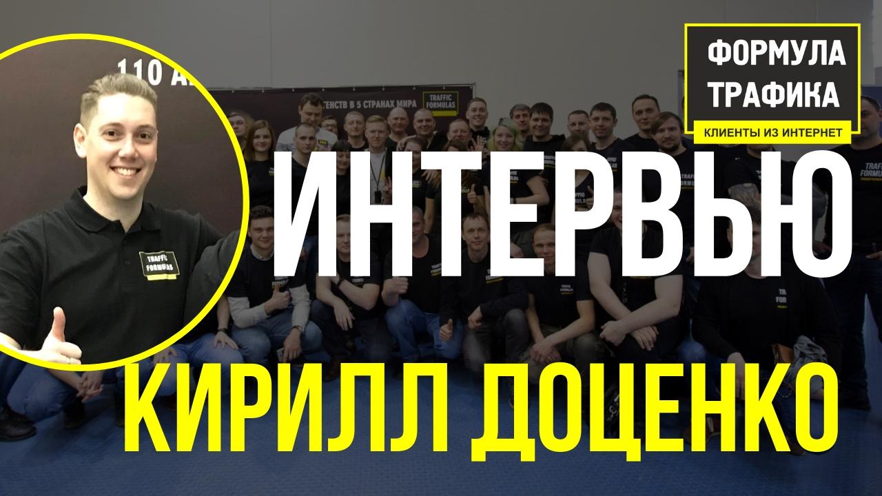 Интервью Формула Трафика ➔ Кирилл Доценко