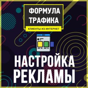 reklama_v_internete_traffic-formula.ru