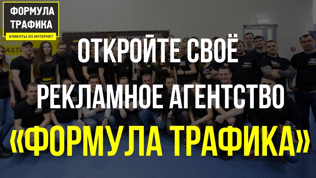 Франшиза - ОТКРОЙТЕ ФОРМУЛА ТРАФИКА