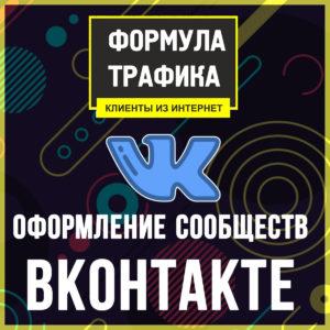 traffic-formula_vk
