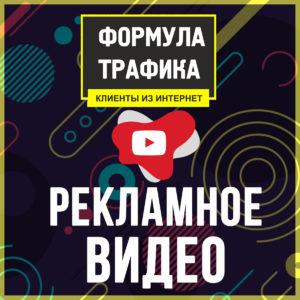 video_traffic-formula.ru