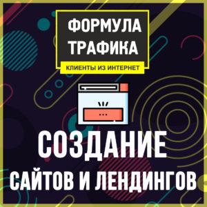 site_traffic-formula.ru