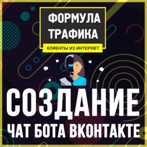 bot_traffic-formula.ru
