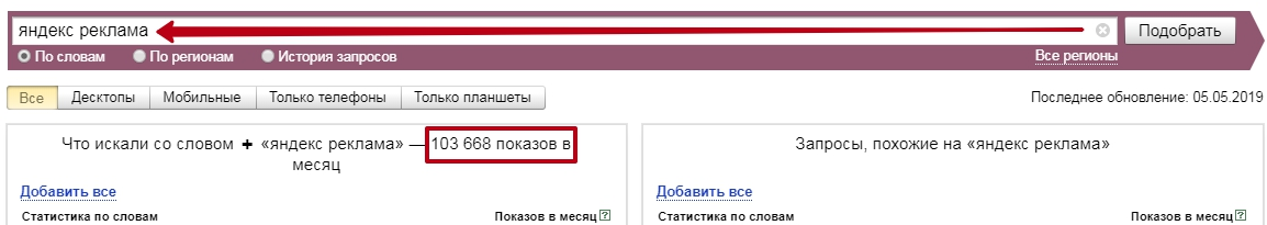 Формула Трафика - Яндекс реклама