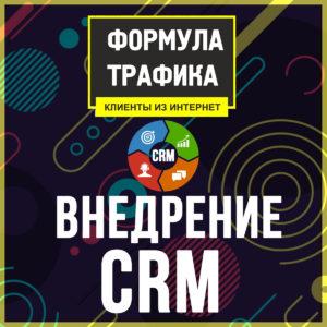 crm_traffic-formula.ru