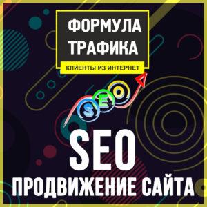 seo_trafficformulas