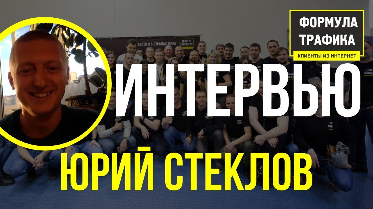 Интервью Формула Трафика Юрий Стеклов